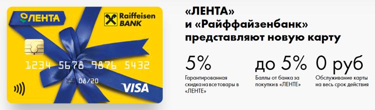 Райффайзен Лента - банковская карта