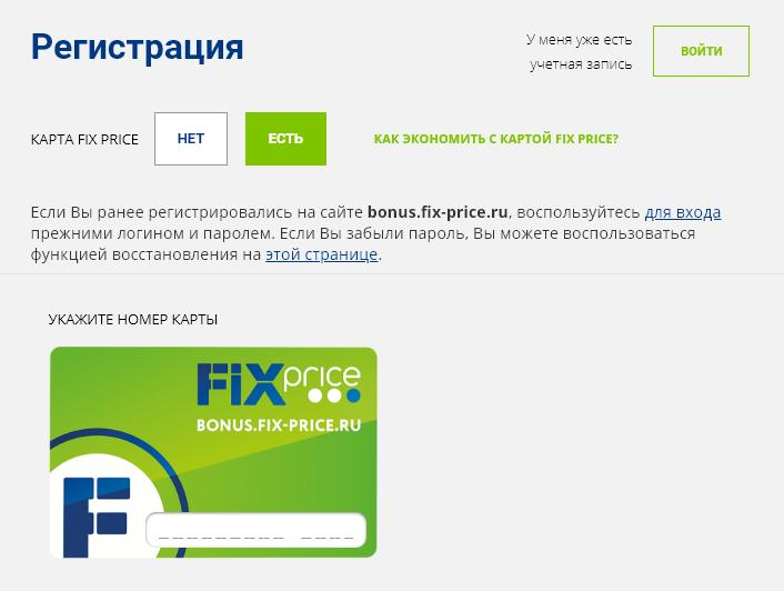Bonus fix price ru регистрация us карта мтс кэшбэк условия и отзывы